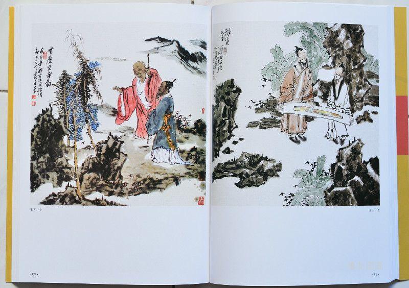 传统人物画谱—文人高士