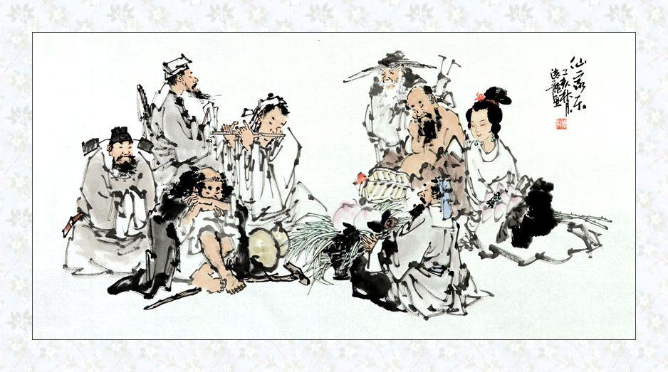 传统人物画仙家乐
