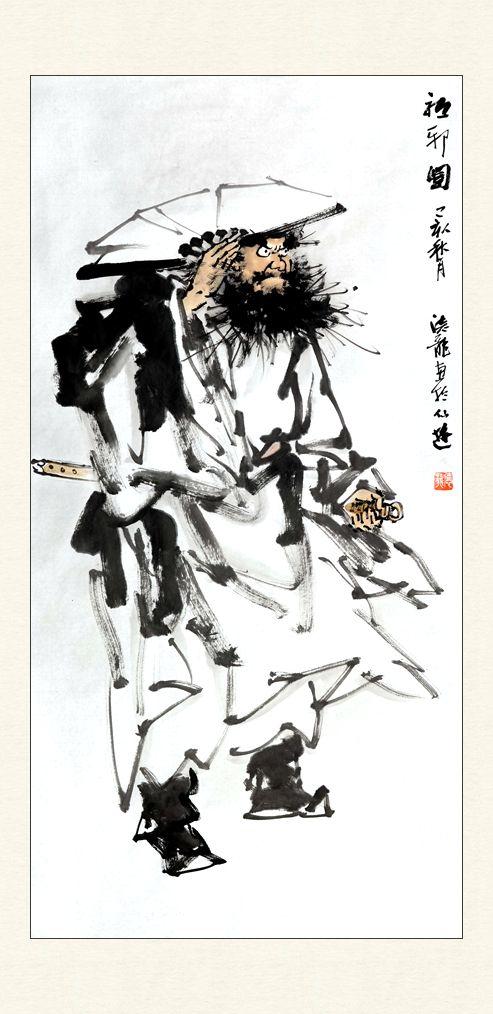 传统人物画钟馗