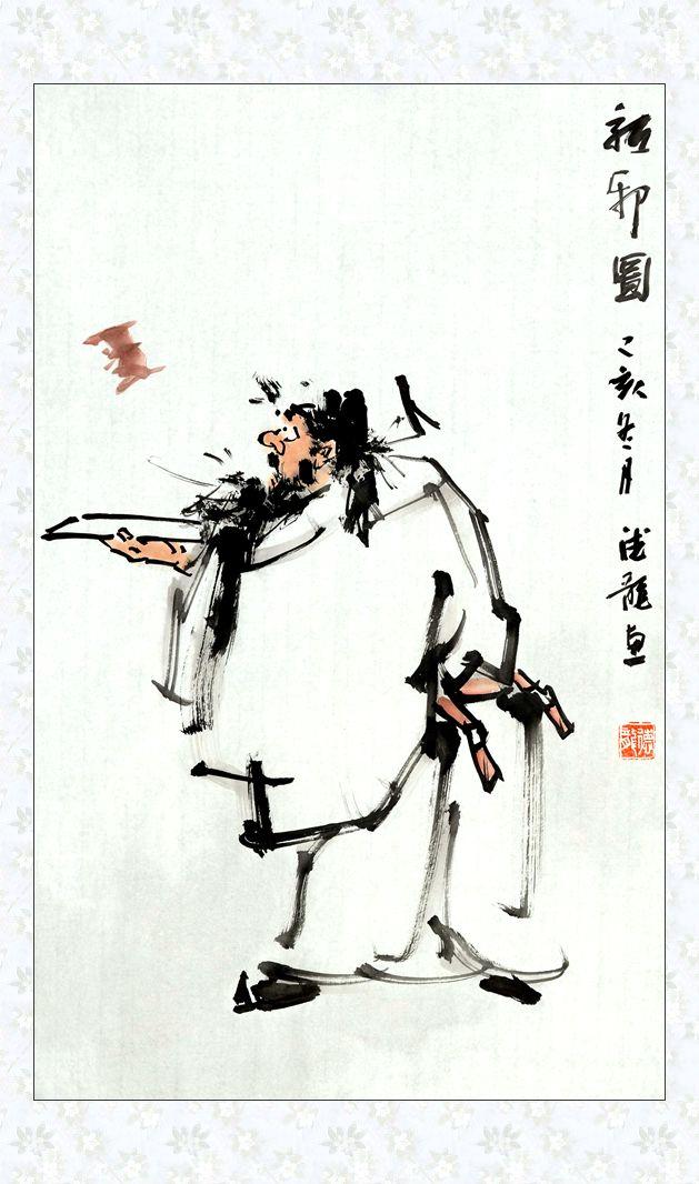 驱邪图,传统人物钟馗